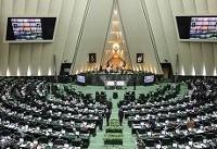 مخالفت مجلس با افزایش مالیات اعضای هیات علمی دانشگاهها