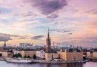 چگونه به سوئد مهاجرت کنیم؟