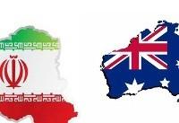 افزایش تجارت غیرنفتی بین ایران و استرالیا