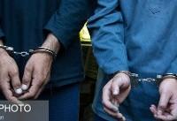 دستگیری نظافتچیهای سارق در نارمک