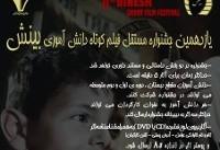فراخوان یازدهمین جشنواره مستقل فیلم کوتاه دانشآموزی