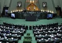 نامه به روحانی در مجلس جنجال آفرید