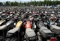 ۱۸هزار موتورسیکلت اسقاطی در پارکینگهای ستاد فرمان امام خاک میخورد