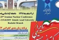 ۲۵۰ مقاله به دبیرخانه علمی کنفرانس هسته ای ایران ارسال شد