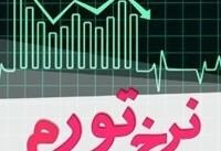 مرکز آمار: نرخ تورم در بهمن ماه ۲.۹ درصد رشد کرد