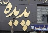 دستور رئیس جمهور برای پرداخت به سهامداران پدیده تکذیب شد +سند