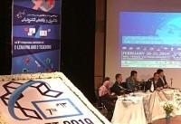 اختتامیه هفتمین کنفرانس بینالمللی یاددهی و یادگیری الکترونیکی برگزار شد