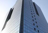 واکنش بانک مرکزی به تصمیم گروه ویژه اقدام مالی درباره ایران