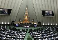جلسات علنی مجلس از امروز در سه نوبت برگزار می شود