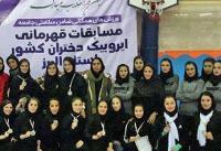 بانوان ایروبیک استان تهران بر قله قهرمانی کشور ایستادند