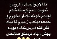 شوخی علی انصاریان با بازیگر استقلالی!+عکس