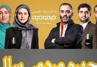 اعلام ۱۱ چهره اجتماعی برگزیده به انتخاب یک برنامه تلویزیونی