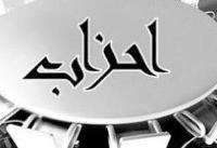 اولین کنگره حزب راه ملت برگزار میشود