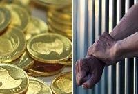 منع بازداشت زوج در مواردی که استطاعت مالی ندارد