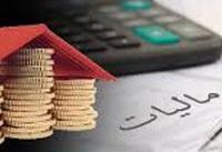 عزم مجلس برای کمک مالیاتی به دولت