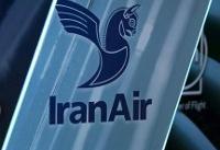 جزئیات فرود اضطراری فوکر ۱۰۰ ایران ایر در فرودگاه مهرآباد + فیلم