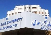 نتایج پذیرش کارشناسی ارشد بدون آزمون دانشگاه آزاد اعلام شد