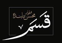 مجادله حقوقی محسن تنابنده بر سر «قسم»/ ماجرای لغو مشارکت با «اوج»