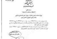 پرداخت تسهیلات ارزی صادرات خدمات به عراق تمدید شد