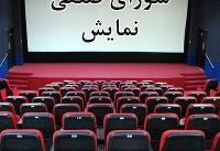 لغو جلسه تعیین تکلیف اکران نوروزی/ شورای صنفی پاسخگو نیست