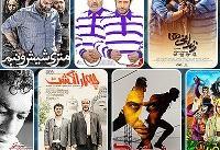 ۷ فیلم اکران نوروز مشخص شدند