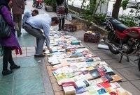جمع آوری دست فروشان کتاب خیابان انقلاب تهران