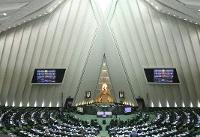 لایحه دائمی کردن قانون مدیریت خدمات کشوری در دستور کار مجلس