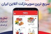 دلیل محبوبیت سوپر مارکتهای آنلاین چیست؟