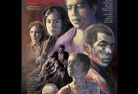 رونمایی از پوستر فیلم «غلامرضا تختی» در آستانه اکران نوروزی