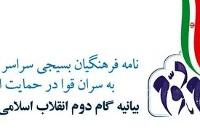 حمایت ۲۰۰ هزار معلم بسیجی از بیانیه گام دوم انقلاب