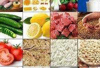 جزئیات بازار مواد غذایی در روزهای پایانی سال ۹۷