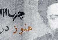 تشکیل جلسه قضایی پرونده ربودن امام موسی صدر و همراهانش در لبنان