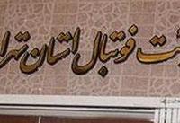 کاندیداهای هیات فوتبال استان تهران مشخص شدند