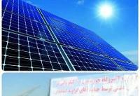 بهرهبرداری از ۲ نیروگاه خورشیدی در ناحیه صنعتی دشتی