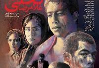 انتشار پوستر فیلم سینمایی