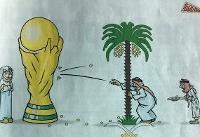 سنگ اندازی عربستان در میزبانی قطر از جامجهانی + عکس