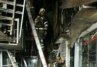 آتش سوزی چندین مغازه در بازار تهران +عکس