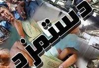 حداقل حقوق کارگران در سال ۹۸ تعیین شد