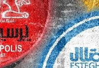 هواداران استقلال و پرسپولیس از امروز بلیت دربی ۸۹ را تهیه کنند