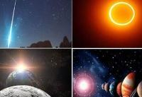وقوع ۲ خورشیدگرفتگی و ماه گرفتگی تا پایان ۹۸/منتظر گذر سیاره تیزپا از مقابل خورشید باشید
