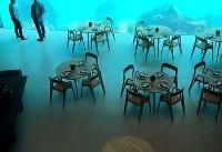 رستوران زیرآب در نروژ +عکس