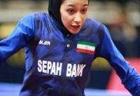 پیروزی دختر ۱۶ ساله ایران برابر نفر هفتم پینگ پنگ جوانان جهان
