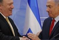 صحبتهای نتانیاهو و پمپئو درباره ایران