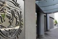 حمایت صندوق بینالمللی پول از توقف رشد نرخ بهره توسط فدرال رزرو