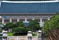 نشست فوق العاده ریاست جمهوری کره جنوبی برگزار شد