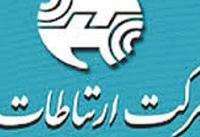 مکالمه رایگان در مناطق سیل زده استان گلستان تمدید شد