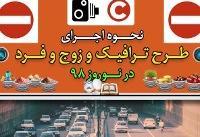 طرح های ترافیکی تهران ۱۷ فروردین ازسرگرفته می شود