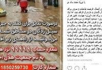 ظریف به پویش هلال احمر پیوست/عکس