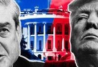 جزئیات گزارش مولر درباره دخالت روسیه در انتخابات ۲۰۱۶ آمریکا