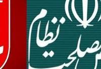 هیات عالی مجمع تشخیص مصلحت نظام | چراغی که در پیچ پالرمو روشن شد